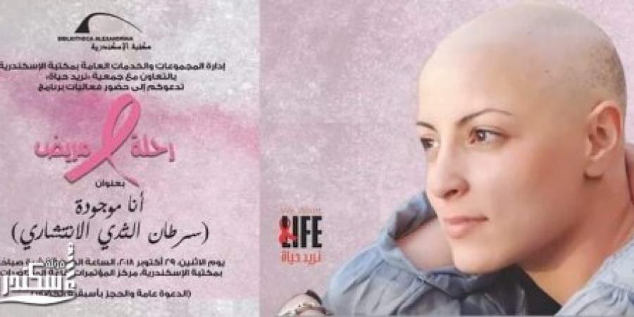"""""""رحلة مريض"""".. مؤتمر لدعم مرضى السرطان بمكتبة الإسكندرية"""