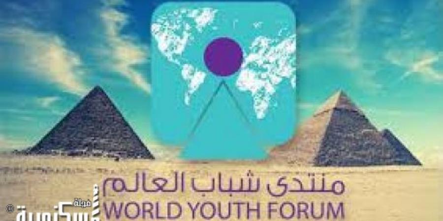 انطلاق منتدى شباب العالم بحضور الرئيس عبد الفتاح السيسى