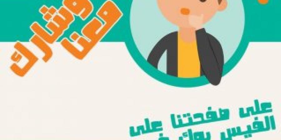 حزر فزر في مبادرات ثقافية بمكتبة الاسكندرية