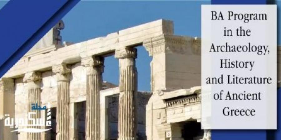 المركز الثقافي اليوناني بالإسكندرية يفتح باب التقديم لست منح دراسية مجانية