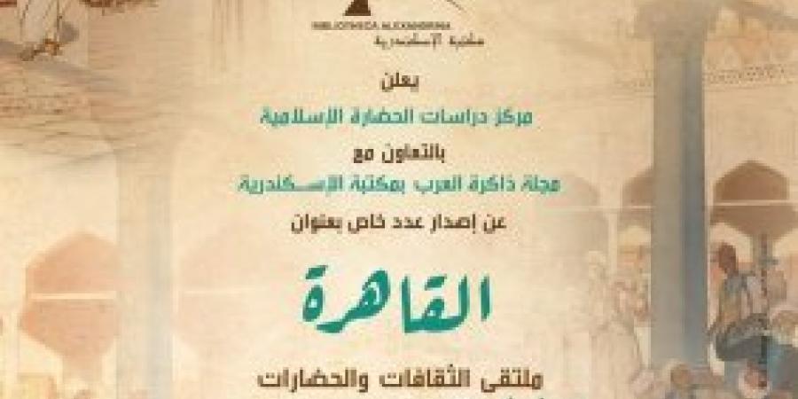 ايسيسكو تختار القاهرة عاصمة للثقافة الإسلامية لعام 2020